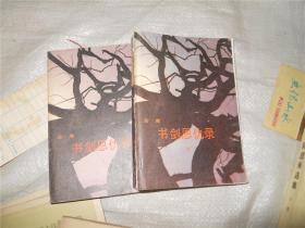 书剑恩仇录 (上下)百花文艺出版社