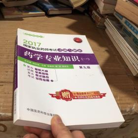 2017国家执业药师考试用书药师考试习题与解析:药学专业知识(一)(第九版)