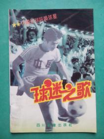 球迷之歌(15首)歌书中国足球呼唤球星,足球