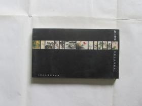 明信片--海上丹青 书画名家选集Ⅲ(36张)