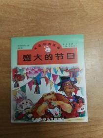 盛大的节日(大森林的故事) (40开本儿童绘本)