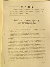 """揭露学习""""背篓商店""""的好样板.喇叭沟门供销店的真相-北京市供销合作社革命造反联合兵团(1967年)【复印件.不退货】"""