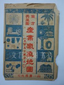民国时期 南方共荣圈 产业气象地图 原封套 广东、广西、海南岛、南海、台湾、南洋 资源 气象