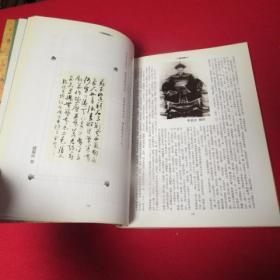 甘肃历史名人画传