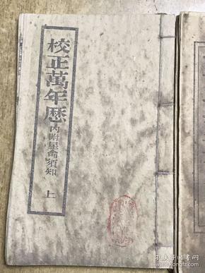 校正万年历(内附星命须知)