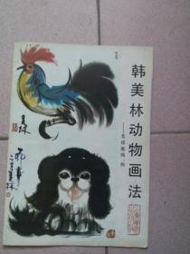 韩美林动物画法――怎样画鸡、狗