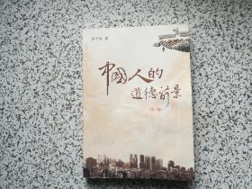 中国人的道德前景  第三版