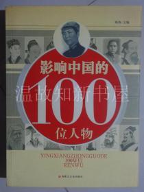 影响中国的100位人物  (正版现货)