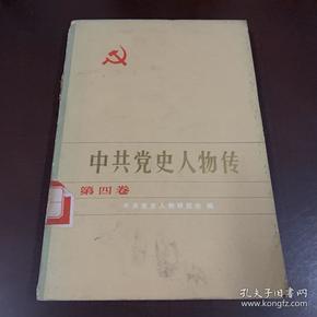 中共党史人物传 4