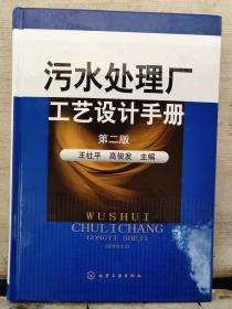 污水处理厂工艺设计手册(第二版)