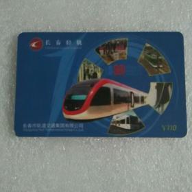 长春轻轨(奠基10周年纪念卡2000.5.27--2010.5.37)110元