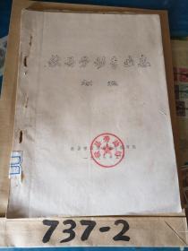 歙县劳动专业志初稿