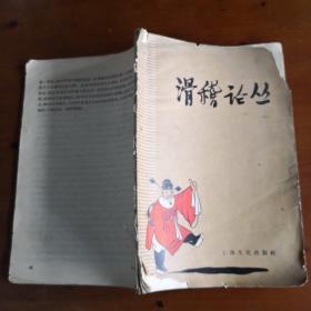 滑稽论丛(1958年一版一印)
