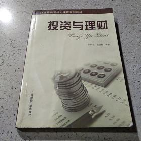 21世纪经管核心课程规划教材:投资与理财