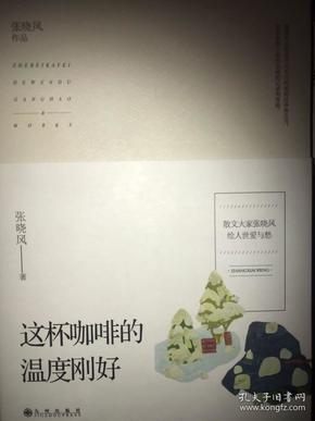 台湾著名散文家张晓风签名   这杯咖啡的温度刚好