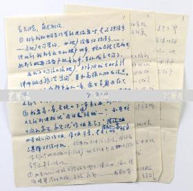 著名作家、表演艺术家、原中国作协理事 黄宗英 1989年致长元同志信札一通三页(关于其名下都乐公司债权破产等法律事件)HXTX106729