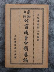 民国二十三年 上海佛学书局发行 世界佛教居士林编辑 莲池大师著述 《竹窗随笔分类略编》线装一册三百零八篇全(前有莲池大师肖像图、和莲池大师传)  HXTX102830