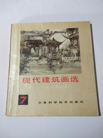 现代建筑画选(七)——华宜玉建筑画
