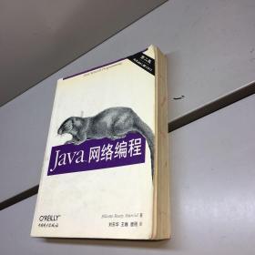 Java网络编程(第二)
