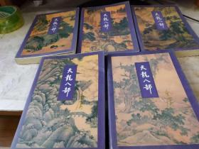 天龙八部(1--5册全)【大32开 1995年一版二印】
