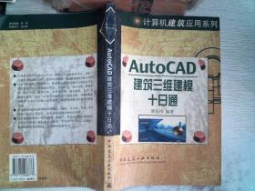 AutoCAD建筑三维建模十日通