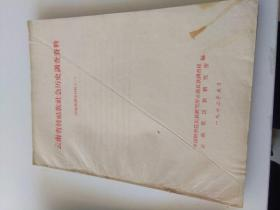 云南省拉祜族社会历史调查资料 拉祜族调查材料之一