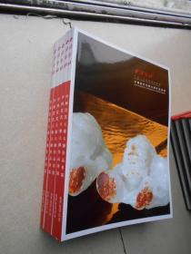 西泠印社2018年秋季拍卖会--中国当代玉雕大师作品专场