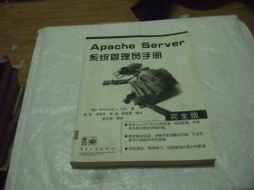 Apache Server系统管理员手册【完全版】