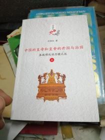 中国的皇帝和皇帝的开国与治国上