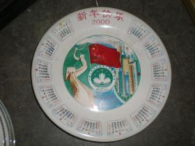 2000年  香港回归纪念  瓷盘  年历盘  收藏