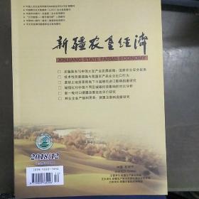 新疆农垦经济2018年12期