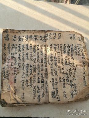 寿世保元卷五卷六两本书合订。