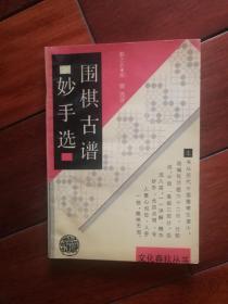 围棋古谱妙手选(签名本)
