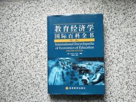 教育经济学国际百科全书 第二版  精装本