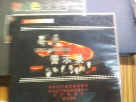 慕绥新 马向东等案件警示录(1张光盘)