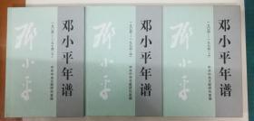 邓小平年谱(上中下)全3册