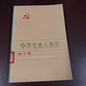 中共党史人物传 10