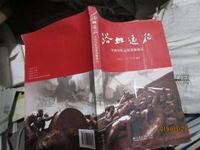 浴血远征 : 中国军队远征滇缅战记