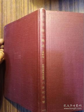 日本原版------高等平面三角法(改订版,16开精装本,昭和13年,1938年,见图)                             (16精装本)《117》
