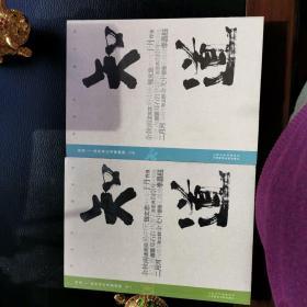知道一扬州讲坛名家精粹(上下)2009年一版一印