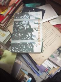 现代西方哲学中的真理观(馆藏)作者签赠本