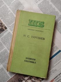 苏联 俄语原版 屠格涅夫 猎人笔记
