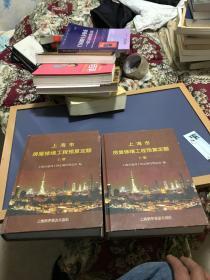上海巿房屋修缮工程预算定额(上下册)