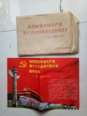 中国共产党。从一大到十六大。