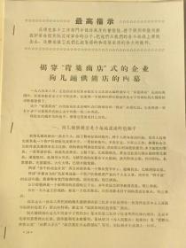 """揭穿""""背篓商店""""式的企业.狗儿铺供销店的内幕-北京市供销合作社革命造反联合兵团(1967年)【复印件.不退货】"""