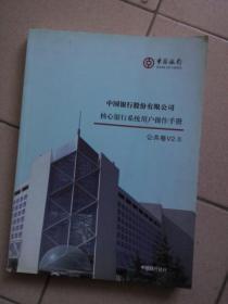 中国银行股份有限公司核心银行系统用户操作手册:公共卷V20