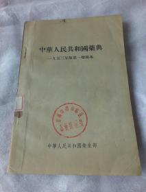中华人民共和国药典   一九五三年版第一增补本