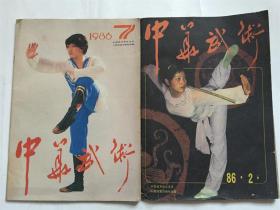 中华武术 杂志(1986年第2,7期)2本