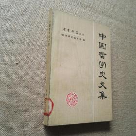 《哲学研究》丛刊: 中国哲学史文集