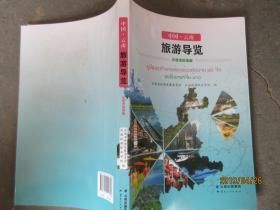 中国·云南 旅游导览